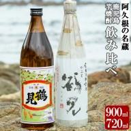 【ふるさと納税】焼酎の本場、鹿児島の人気の芋焼酎!大石酒造呑