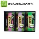 【ふるさと納税】知覧茶3種飲み比べセット