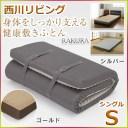 西川リビング RAKURA 健康敷き布団 シングルサイズ