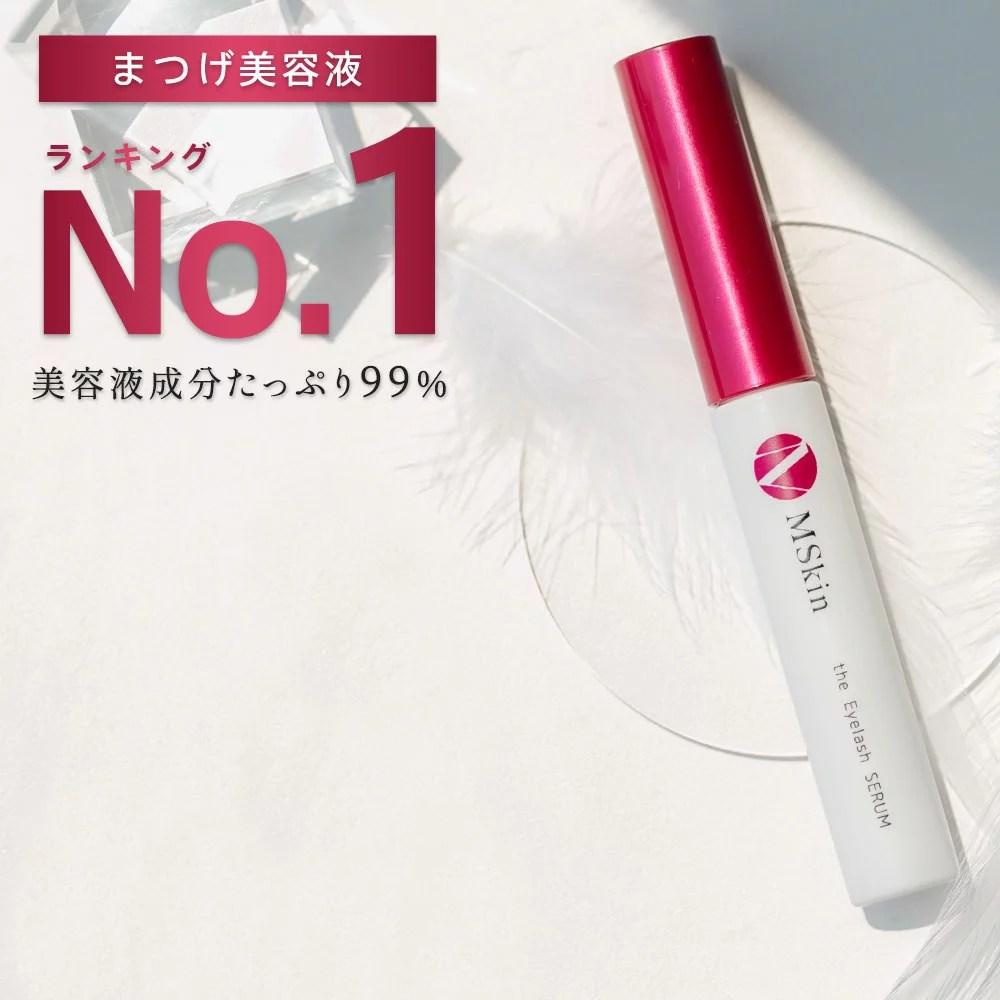 【楽天No.1エステ品質】 エムスキン MSkin ザ まつげ美容液 伸びる 日本製 人気 おすすめ