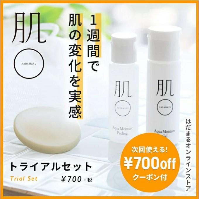 実質無料│肌〇1週間トライアルセット 洗顔石鹸 ピーリング