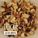 オレンジピールティー100g ビターな香りは心に優しく!【ダイエット】【ハーブ】オレンジピールビターハーブティー