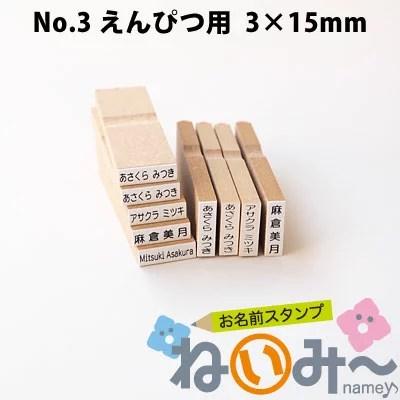 ★お名前スタンプ【ねいみ?♪】単品オプション No.3 鉛筆(えんぴつ)用 【3mm×15mm】