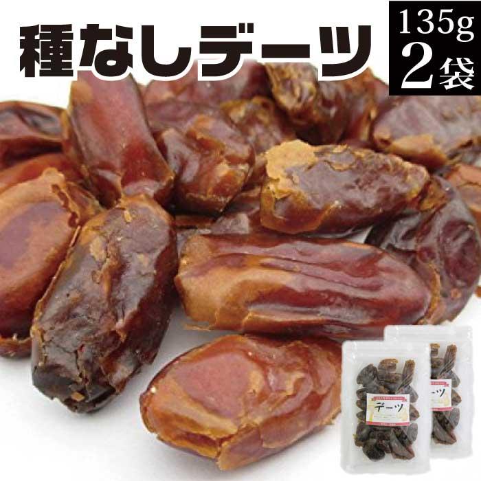 【あす楽】 デーツ 無添加 150g×2袋 【ドライフルーツ 砂糖不使用 無添加