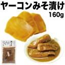 【ネコポス便】ヤーコン味噌漬け 160g 西野屋 新米に合うご飯のお供 メール便 ☆