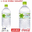 【送料無料】い・ろ・は・す 1020mlPET 2ケース 24本 販売※のし・ギフト包装不可※コカ・コーラ製品以外との同梱不可