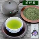 緑茶 茶葉 佐賀県嬉野市産 『嬉野茶』 ほまれ 100g袋入り 日本茶 美味しいお茶 うれしの茶 お試し 贈答にも人気です