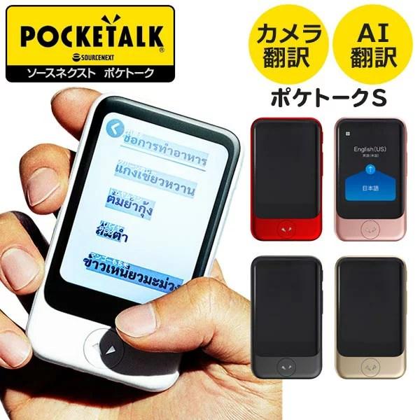 【10日は各種利用でポイント最大36倍!】 ソースネクスト POCKETALK S(ポケトークS) グローバル通信2年付きモデル SIM内蔵 音声翻訳機 カメラ搭載 新型