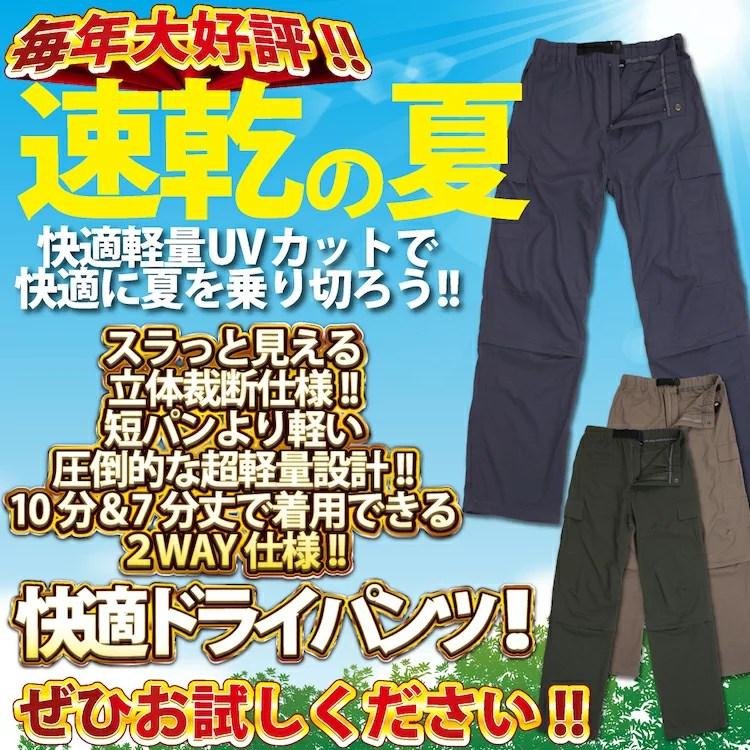 UMiNEKO 速乾パンツ ドライパンツ