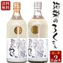 どぶろく「弥栄のろくさん」(2本入り) 酵母が活きた生酒!日本酒の一種濁酒 送料無料【農家民泊 温古里】