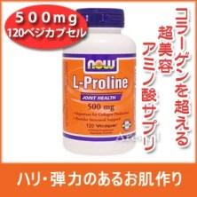 L-プロリン500mg120カプセル01