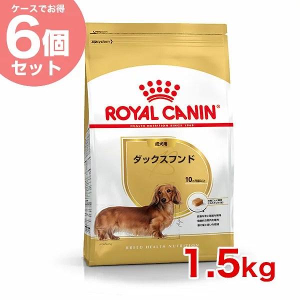 【ロイヤルカナン 成犬用】ケース BHN ダックスフンド 成犬用 生後10ヵ月齢以上 1.5kg 犬用ドライ 1.5kg 【お得な6個セット】