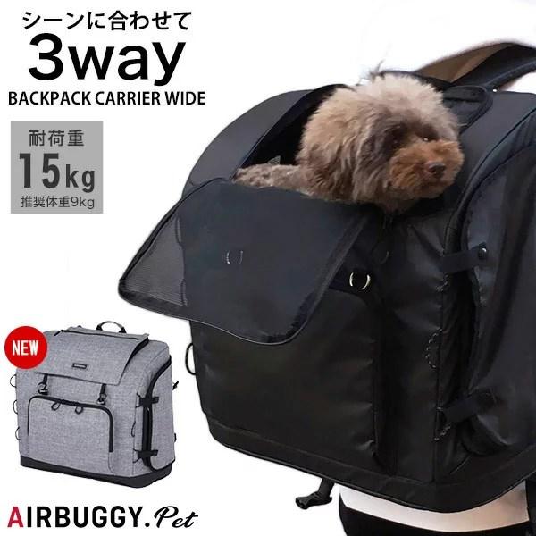 【正規保証つき】 3WAY バックパックキャリー ワイドサイズ / AirBuggy for DOG[エアバギーフォードッグ] ...