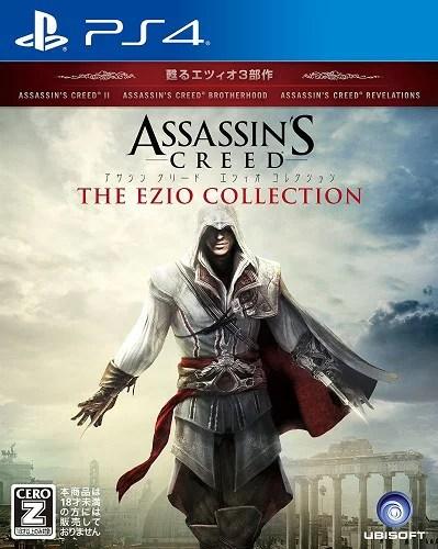 【PS4】アサシン クリード エツィオ コレクション