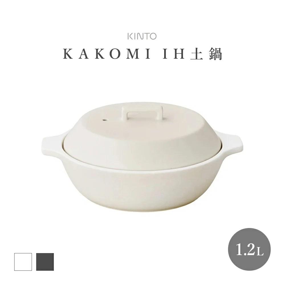 KINTO KAKOMIIH 土鍋 1.2L IH 対応 5号 イメージ