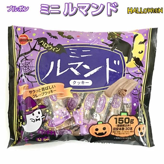 【Halloween2019】ミニルマンド ハロウィン限定版150g(約30本)【大袋/くばり菓子/配る/ファミリー/個包装】