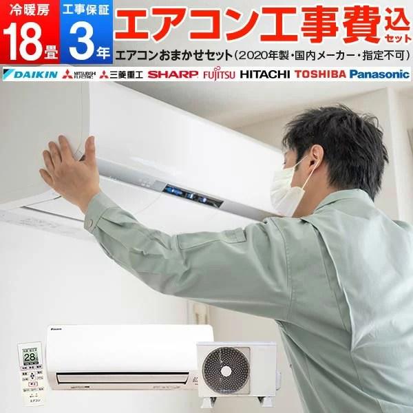 エアコン 18畳用 標準設置工事 標準取付 工事費込み セット 2020年モデル 工事保証3年 冷暖