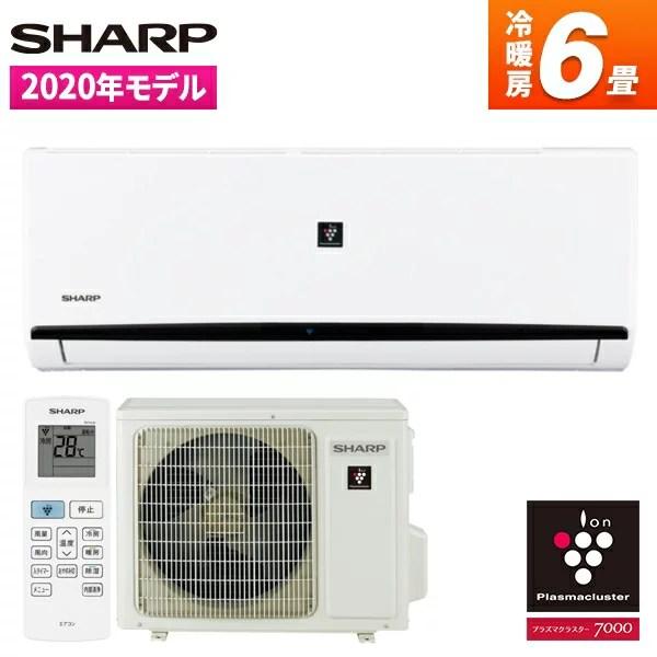 SHARP シャープ エアコン (主に6畳用) 2020年 プラズマクラスター7000 内部清掃 切