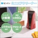 【送料無料】空気清浄機 コンパクト ゼンケン ZF-PA05-R レッド ミニエアクリーナー 〜4畳まで 2種フィルター搭載 集塵 光触媒 USB+AC..