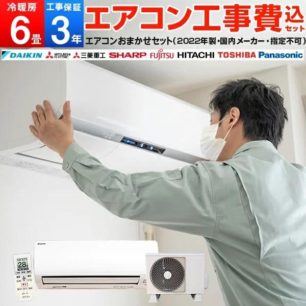 [2000円OFFクーポン配布中 8/1〜 8/11まで] エアコン 6畳 工事費込み 標準設置工事