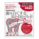 【訳あり在庫処分】【メール便送料無料】歯を白くする su・po・n・ji (歯を白くするスポンジ SUPONJI)【P2B】