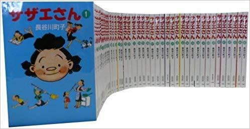 サザエさん 全45巻 完結コミックセット 全巻セット文庫