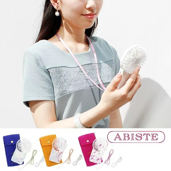 送料無料 ABISTE(アビステ)オリジナルデザインポータブルミニファン 2022053 レディース
