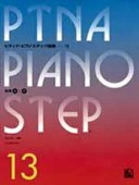 ピティナ・ピアノステップ曲集13 応用5,7【楽譜】