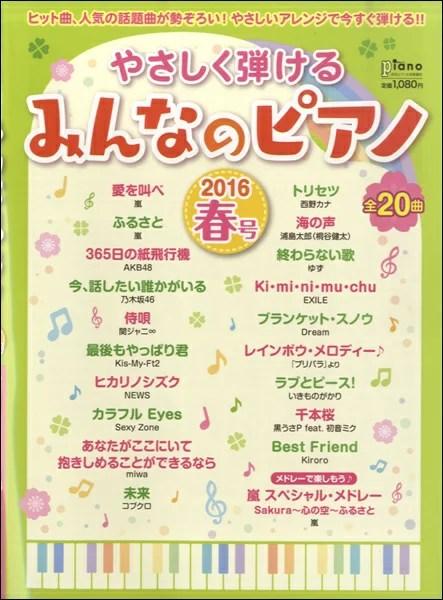 月刊ピアノ増刊 やさしく弾けるみんなのピアノ 2016年春号