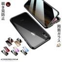 iphone se ケース iphone7ケース 両面ガラス iphone10 ケース iphone10s ケース マグネット 前……