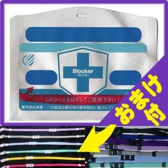 【2021年3月まで】【正規販売店】ブロッカー 空間除菌 おまけの選べるストラッププレゼント (ウィ