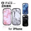【iFace 大理石】【DM便送料無料】iFace First Class Marble iFace First Class 大理石 第2世……