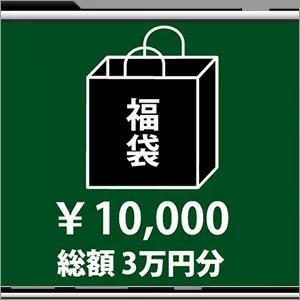 2018年 福袋 先行予約 10000円  【総額3万円分】
