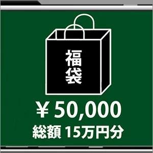 2018年 福袋 先行予約 50000円  【総額15万円分】