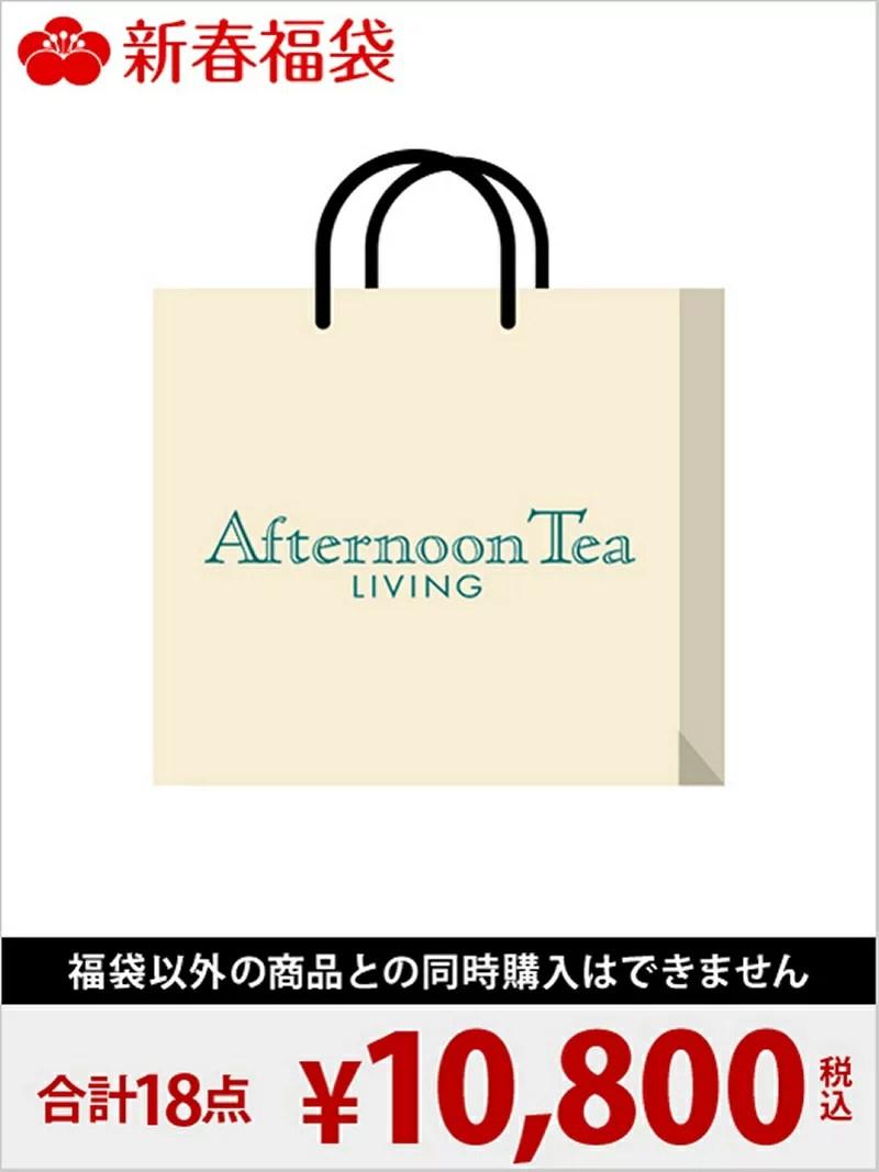 Afternoon Tea LIVING 2018年 Afternoon Tea福袋/10800円 アフタヌーンティー・リビング【先行予約】*【送料無料】