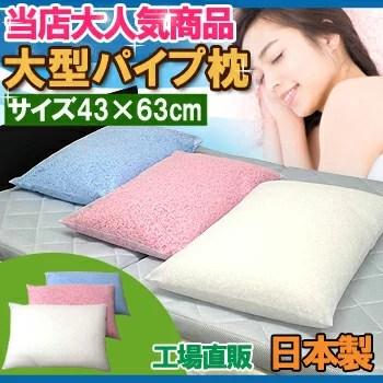 【送料無料】【日本製】枕 大型パイプ枕 中材 中身 清潔 衛
