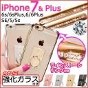 iPhone7ケース 強化ガラス保護フィルム/リング付き iphone7 plus ケース iphone6 ケース iphone6s iphonese 6 7plus ケース スマホケー..