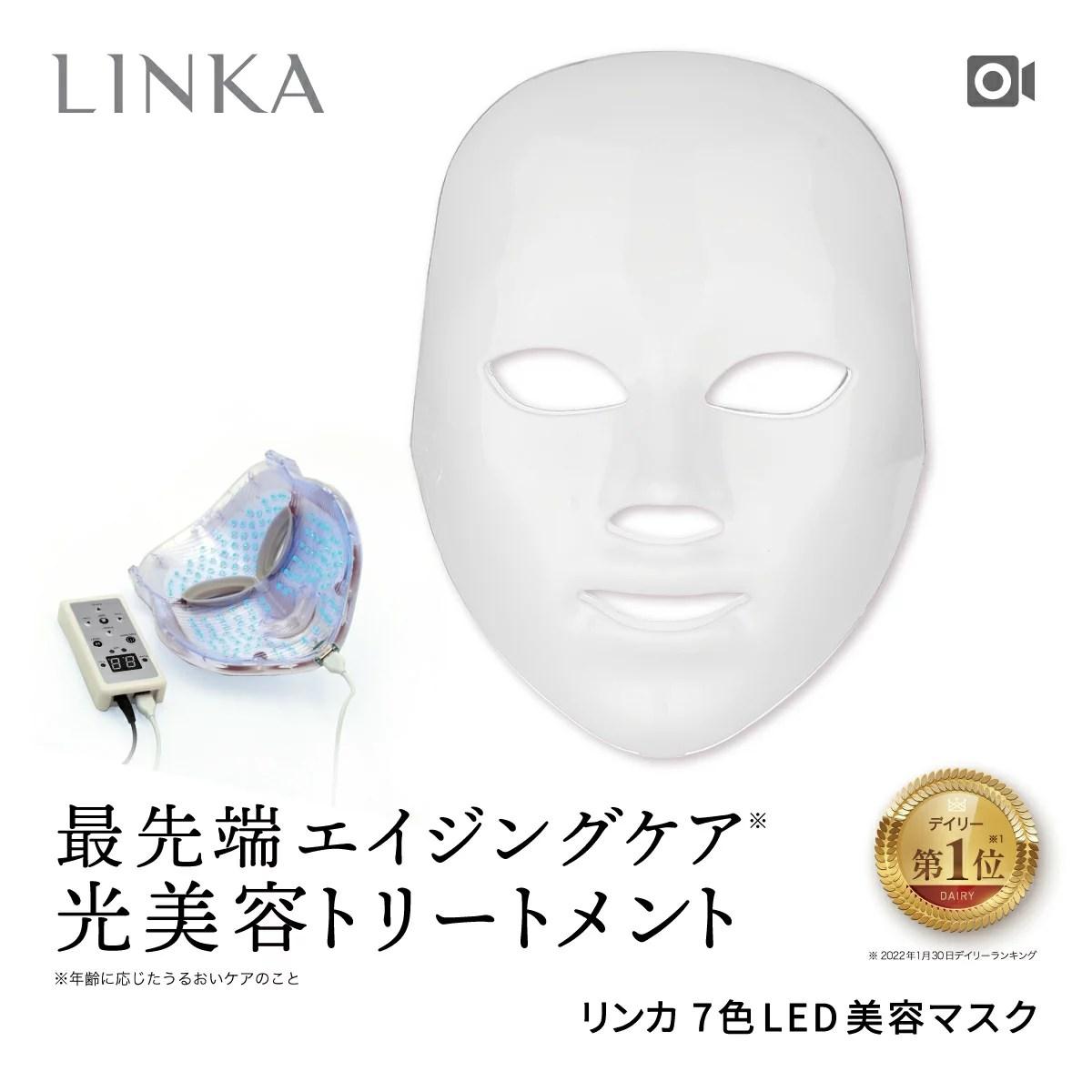 【自宅で簡単リフトアップ】 美顔器 LINKA 7色LED美容マスク リフトアッ