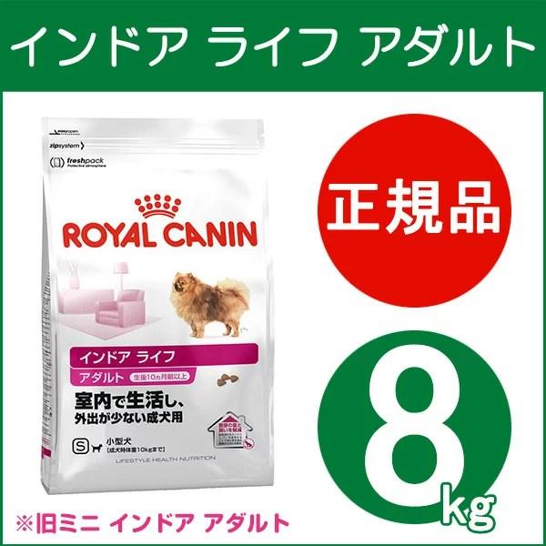 【ロイヤルカナン インドアアダルト用】小型犬 成犬用ドッグフード 8kg【送料無料】