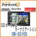 【セット品】【パナソニック】【CN-G510D 解除プラグ付き♪♪】 ゴリラ SSDポータブルカーナビゲーション5インチ 16GB CN-G500Dの後継{CN..