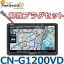 【セット品】CN-G1200VD 解除プラグセット パナソニック ポータブルカーナビゲーション ゴリラ 7インチ カーナビ {CN-G1200VD-P}