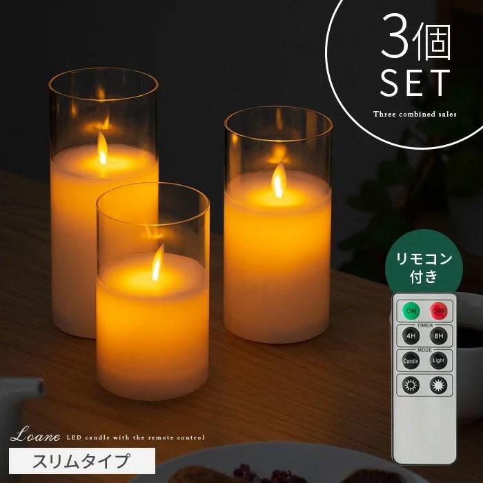 LED キャンドルライト 3点セット リモコン付 間接照明 おしゃれ 寝室 キャンドル キャンドルランプ インテ...