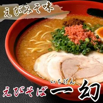 えびそば一幻 えびみそラーメン 2食入り 北海道ラーメン 味