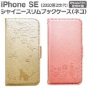 iPhone SE(2020第2世代) 4.7インチ 型押し 手帳型ケース ネコ 猫 アイフォンアイフォンケース ……