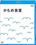 【オリコン加盟店】■送料無料■邦画 Blu-ray 【かもめ食堂】10/9/22発売【楽ギフ_包装選択】