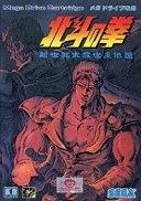 【中古】【輸入品日本向け】北斗の拳・神世紀末救世主伝説 MD 【メガドライブ】