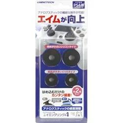 ゲームテック エイミングリング4 [P4F2122] 【PS4】