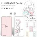 Caho 薄型プリント手帳 / ぬいぐるみと少女 スマホケース 手帳型 全機種対応 iPhone12 mini Pr……