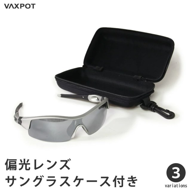 【送料無料】サングラス 偏光 ミラー メンズ レディース UVカット VAXPOT(バックスポット)