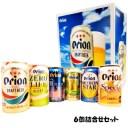 オリオンビール バラエティー 6缶セット 350ml×6本入
